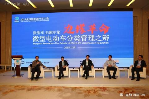 全球新能源汽车大会举办 多行业人士重新定义汽车