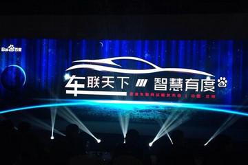 百度CarLife发布 携手3大车厂进军车联网