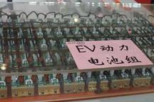 动力电池免征消费税 电动汽车成本有望降低