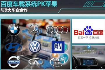 与9大车企合作 百度车载系统PK苹果
