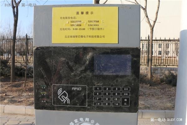 """""""充电体验之旅"""" 北京六环内每5公里将设汽车充电桩"""