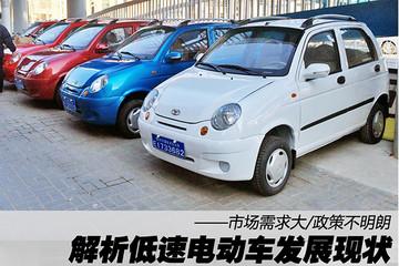 市场需求大/政策不明朗 解析低速电动车