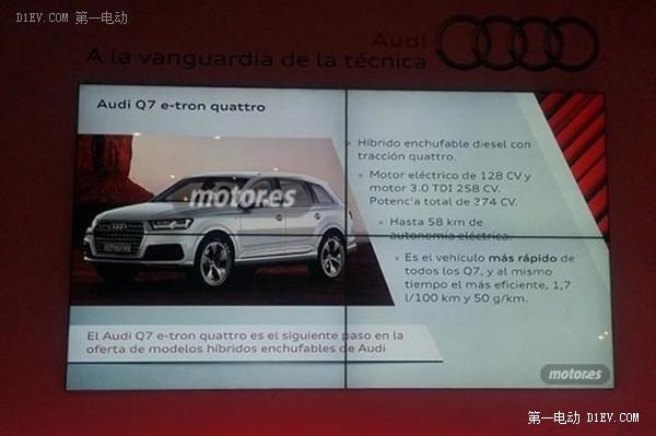 奥迪插电再添新车Q7 e-tron  纯电模式续航58km