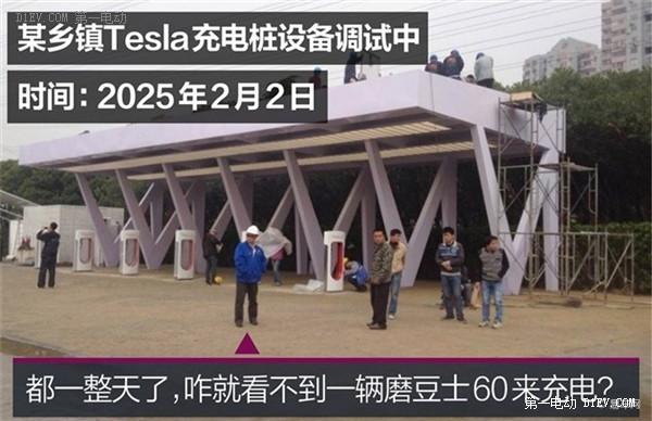 64.8万元买Tesla? 村里老王的一个逼格梦