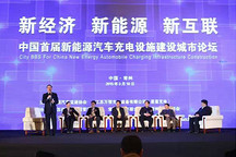 2015首届中国新能源汽车充电设施城市论坛在江苏常州举行