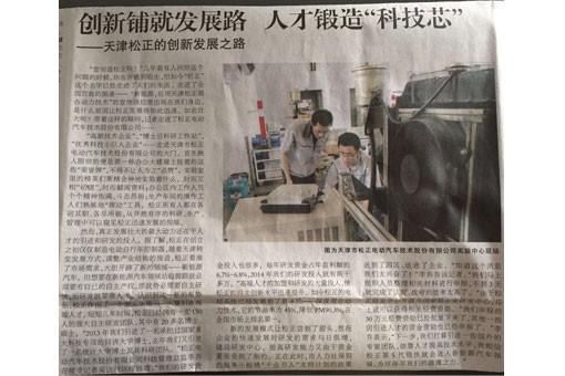 """《天津日报》:""""千企万人""""计划实施,天津松正的创新发展之路"""