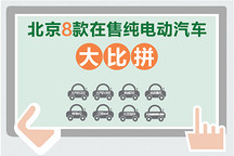 北京8款在售纯电动汽车大比拼 (更正)