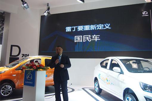 雷丁U-CAR车互联系统创领国民电动汽车未来