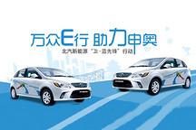 京津冀抢先体验北汽电动汽车助奥特别版 赢取三重大礼