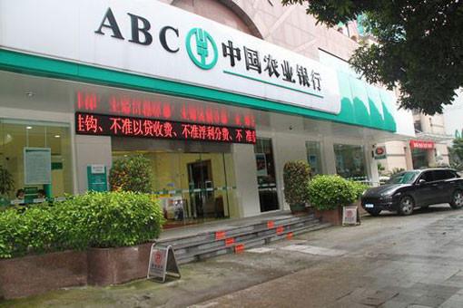 中国农业银行已签署战略合作,你还在等什么?