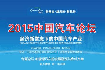 中国汽车论坛会诊新能源汽车发展难题 第一电动网协办