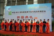 2015中国(南京)国际新能源汽车电动车展览会即将开幕