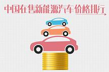 总有一款适合你:中国所有在售新能源汽车价格排行