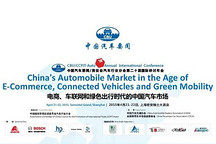 电商、车联网和绿色出行时代的中国汽车市场:4月21-22日上海见!