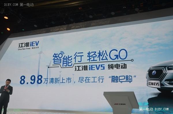 江淮iEV5上市