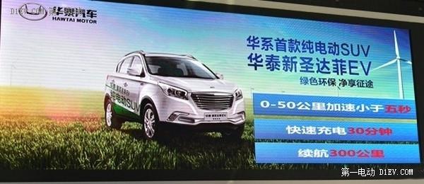 上海车展大搜罗 1、2号馆电动汽车集锦