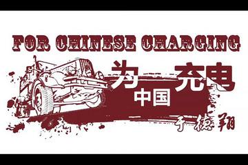 致变革者 | 特锐德董事长于德翔:为中国充电