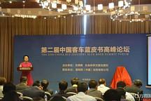 第二届中国客车蓝皮书高峰论坛在京召开