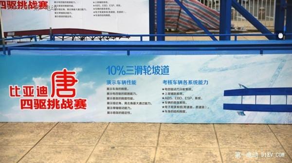 惊艳!比亚迪唐魔鬼四驱挑战+双冠版秦超级品鉴