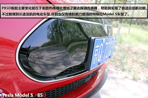 专治各种不服 评测特斯拉MODEL S P85D