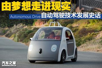 由梦想走向现实 自动驾驶技术发展史话