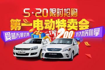 520电动汽车特卖会 超低价一触即发