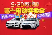 不限行引爆电动汽车消费 第一电动520特卖会单日订单突破300