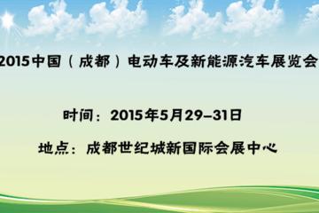 2015成都电动车展将于5月29日开幕