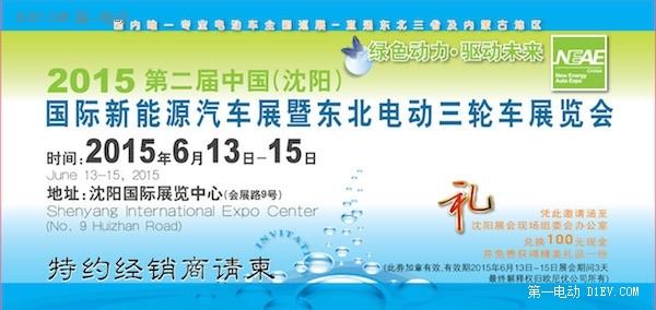 第二届沈阳电动车展6月13日开幕