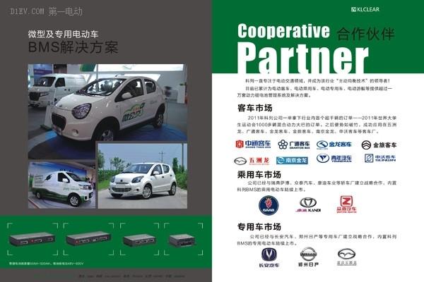 客户应用:客车、乘用车、专用车领域