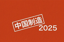 《中国制造2025》对比2020年规划 插电式或只有5年过渡时间