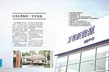 星星充电正式进入上海两个新能源汽车4s店