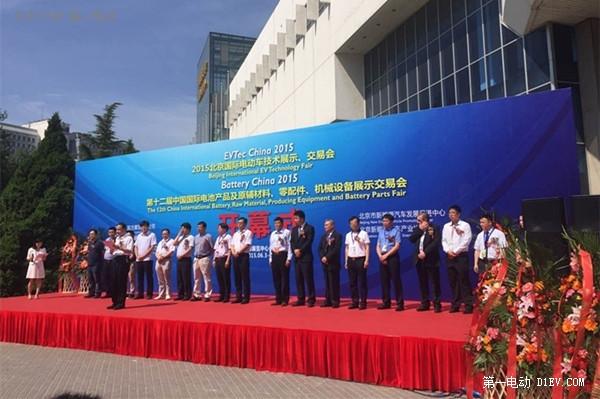 2015中国国际电动车专业技术展