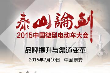 2015中国微型电动汽车大会7月10日举行  第一电动邀您泰山论剑