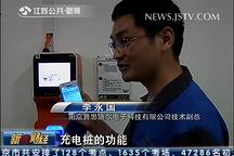 公共充电桩悄然问世 南京APP小帮手办事充电两不误