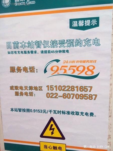 多花9小时节省213元 电动汽车京沪高速真适合跑长途吗?!