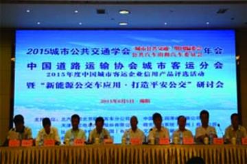 """松正插混系统被评为""""中国城市客运行业信用产品"""""""