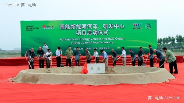 国能电动汽车天津工厂奠基 新能源汽车且行且珍惜