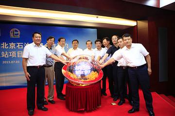 造吗?北汽与北京石油联手大规模打造充换电站