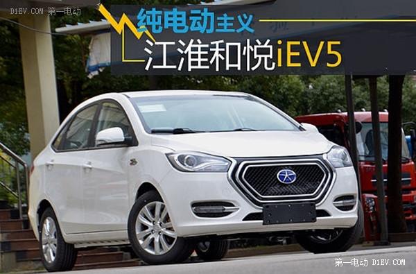 """江淮iEV5最合算?解读纯电动汽车的""""程价比"""""""
