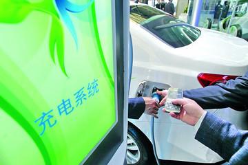 成都新能源车补贴细则发布 按国标60%补贴