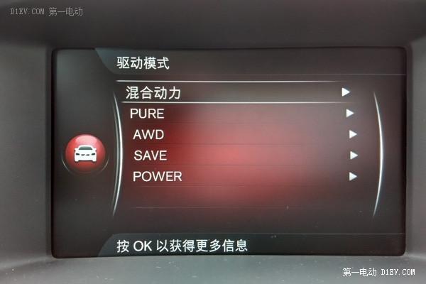 沃尔沃S60L插电式混合动力轿车最真实体验