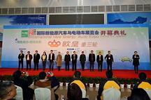 华中新能源汽车看哪里?9月19日武汉展与您相约