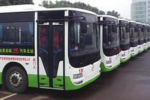交通部完善公交车等级评定 新增纯电动公交车标准8月1日实施