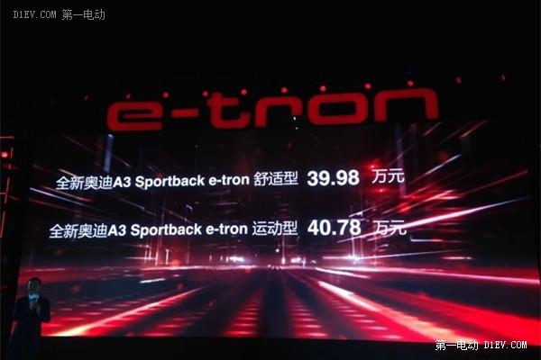 奥迪A3 Sportback e-tron正式上市 售价39.89-40.78万元