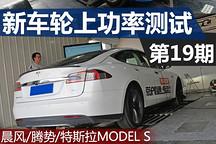 三款纯电动车 轮上功率测试系列