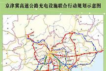 京津冀充电设施将覆盖四条高速公路