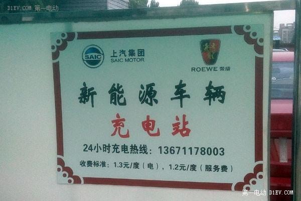 """""""电亮中国""""充电先锋在行动: 信天翁勘察记"""