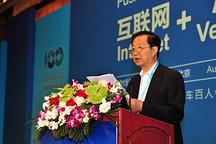 陈清泰:互联网的融合催促汽车产业重新洗牌