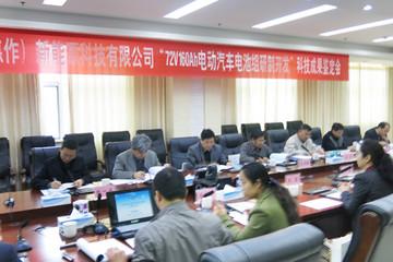 多氟多电动汽车电池组获河南省科学技术成果奖